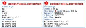 Emergency Med ID - Thai